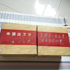 中国出了个毛泽东丛书(盒装全套27册全)精装【签名本保真】