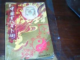 中国古代占卜术