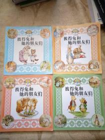 彼得兔和他的朋友们·合辑(套装共4册) [