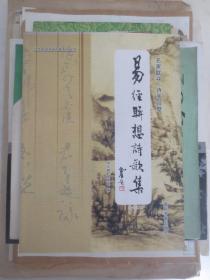 田文朝(著名诗人、武术家 ) 签赠短诗一首 铃印本《易经联想诗歌集》