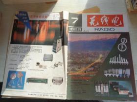 无线电 1988.7
