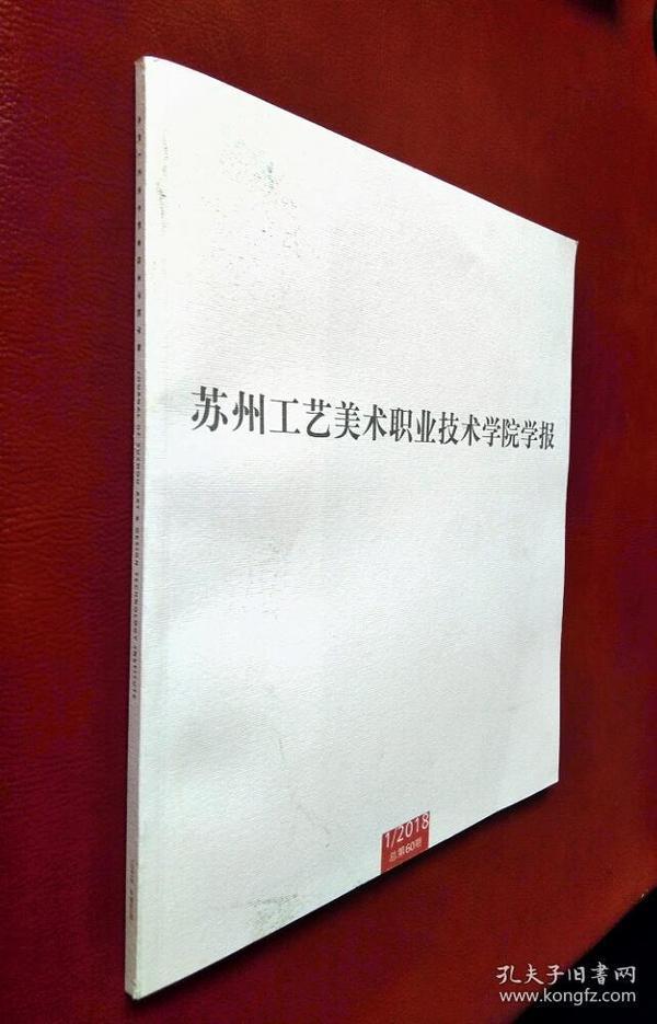 苏州工艺美术职业技术学院学报 2018(第1期)