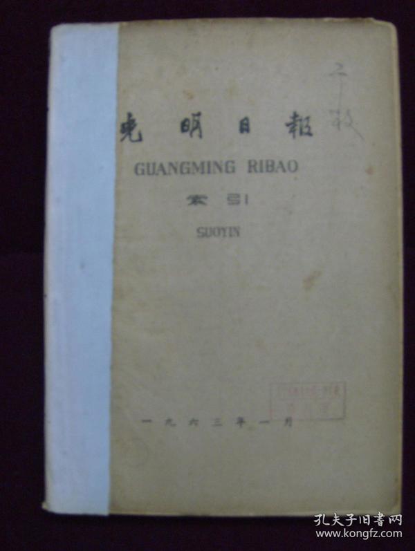 光明日报索引1963年(1——12月)12本装订在一起(馆藏)