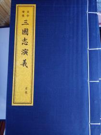 皇钞绘像三国志演义(线装4函39册,昔日皇家钞本进入寻常百姓家,六折包邮)