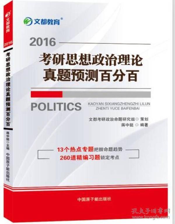文都 2016考研思想政治理论真题预测百分百