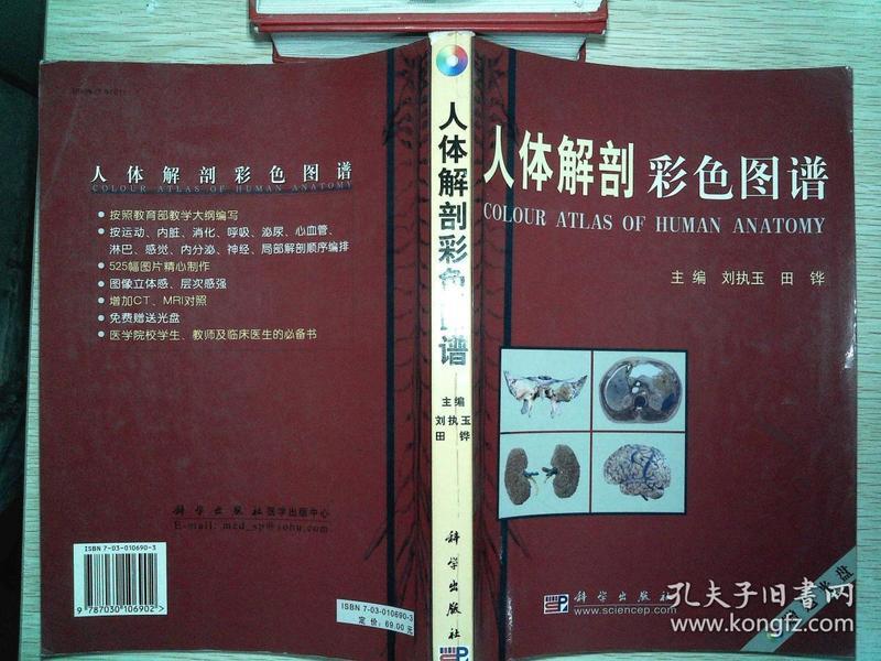 人体解剖彩色图谱·