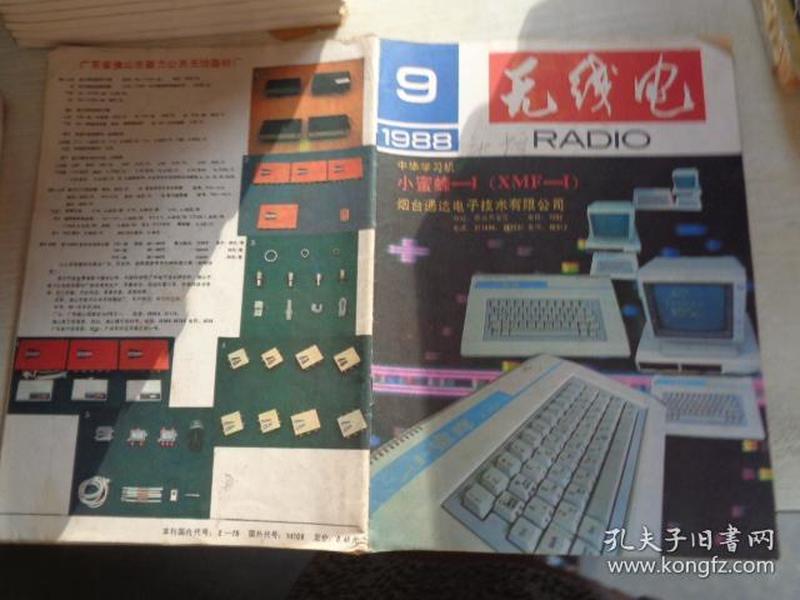 无线电 1988.9