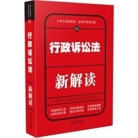 行政诉讼法新解读(第四版)