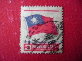 1-62.民国邮票,青天白日旗,3元