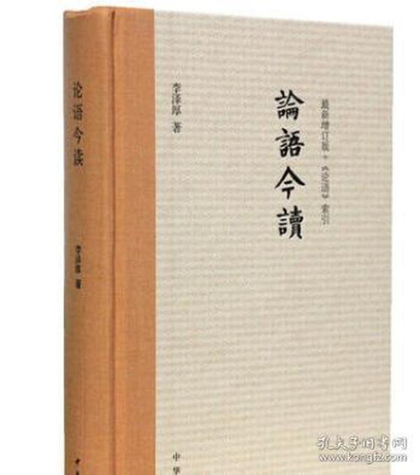 正版 论语今读 精装全1册 最新增订版+《论语》索引 中华书局