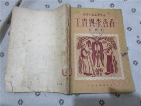 王贵与李香香·中国人民文艺丛书