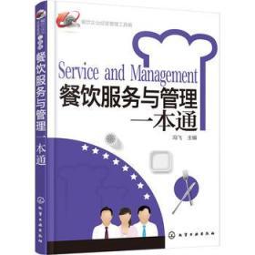 餐饮企业经营管理工具箱:餐饮服务与管理一本通