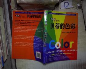 像艺术家一样思考Ⅲ:贝蒂的色彩 。、