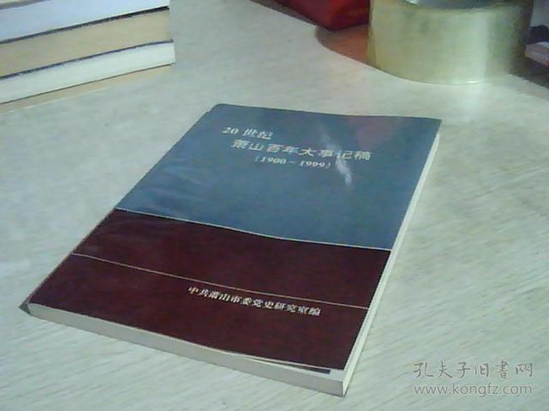 20世纪萧山百年大事记稿 1900-1999