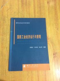 国民经济动员系列教材:国防工业经济运行与管理