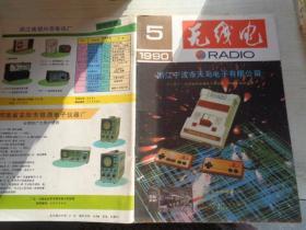 无线电 1990.5.