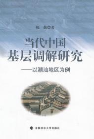 当代中国基层调解研究:以潮汕地区为例
