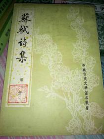 中国古典文学基本丛书 苏轼诗集