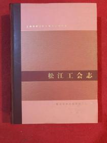 上海市松江区专业志系列丛书:松江工会志(全新正版)