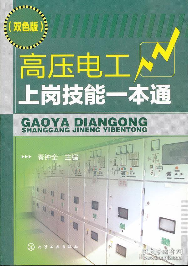 高压电工上岗技能一本通