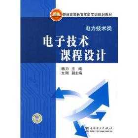 普通高等教育实验实训规划教材(电力技术类)电子技术课程设计 杨力 9787508385228