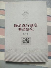 晚清选官制度变革研究【作者签赠本】【2010保真】