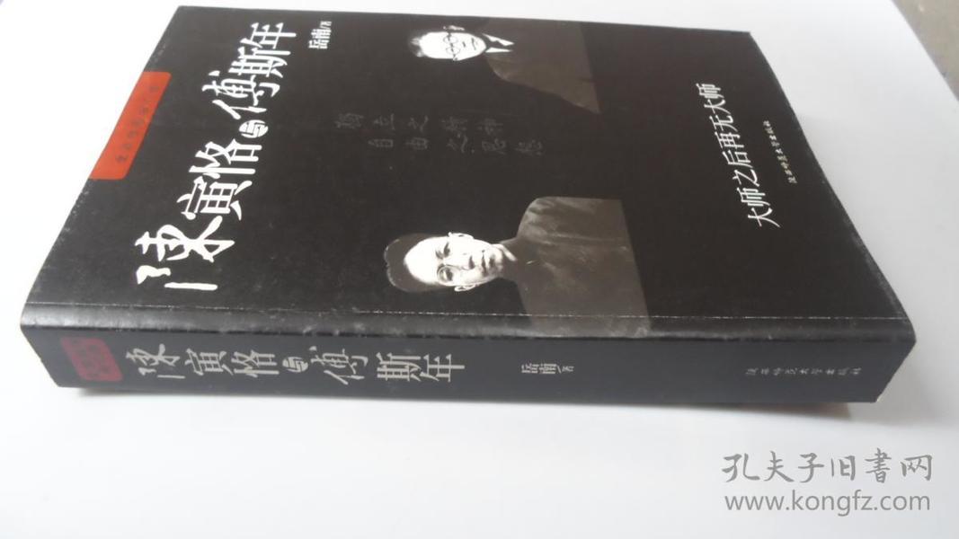 陈寅恪与傅斯年(全新增订版)