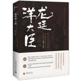 龙廷洋大臣:海关税务腊父子与近代中国(1863—1923)