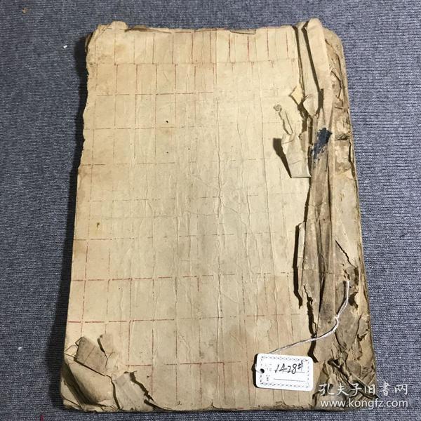 清代同治年中医手抄本