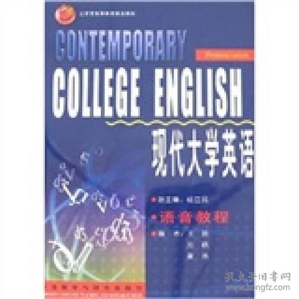 现代大学英语