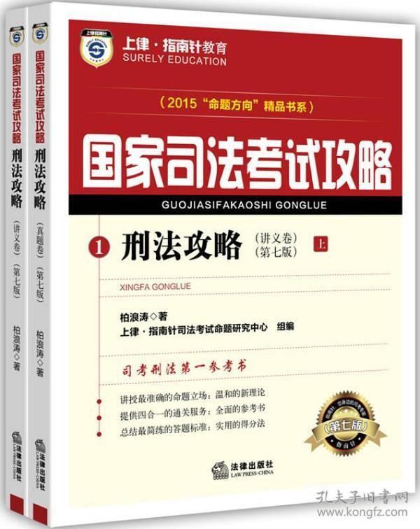 刑法攻略-国家司法考试攻略-(上下册)-(第七版)