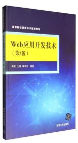 Web應用開發技術(第2版)