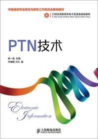 孔夫子旧书网--PTN技术(中国通信学会普及与教育工作委员会推荐教材)