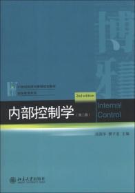 内部控制学(第2版)/21世纪经济与管理规划教材·财务管理系列