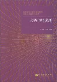 大学计算机基础/高等学校计算机基础教育改革与实践系列教材