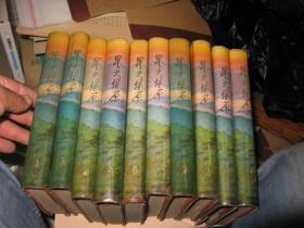 星火燎原1-10全 10册合售 精装 一版一印