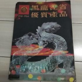 黑龙江省优质产品(1981一1984)