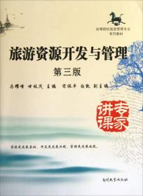 高等院校旅游管理专业系列教材:旅游资源开发与管理(第3版)