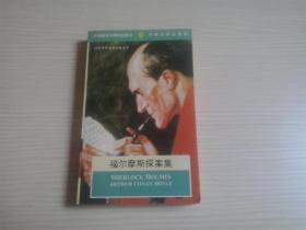 福尔摩斯探案集(英文版)经典世界文学名著