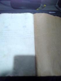 《 现代汉语 》参考资料(词汇·语法·修辞)油印本