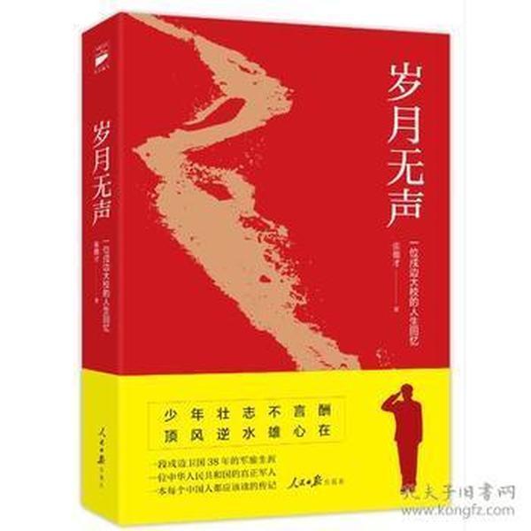 《岁月无声》(插图珍藏版)一位戍边大校的人生回忆,一本每个中国人都应该读的传记
