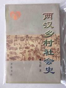 两汉乡村社会史(1版1印)