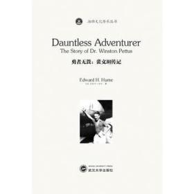 勇者无畏:裴文坦传记=Dauntless Adventurer-The Story of Dr. Winston Pettus:英文