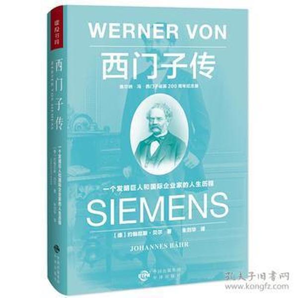 西门子传:一个发明巨人和国际企业家的人生历程