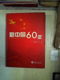 新中国60年 、。