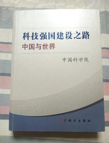 科技强国建设之路中国与世界