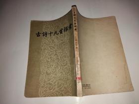 古诗十九首探索 作者 : 马茂元 著 出版社 : 作家出版社