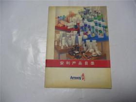 安利产品目录   2006