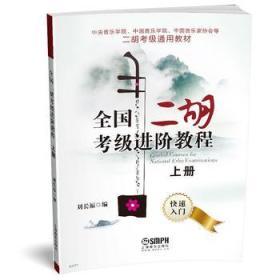 全国二胡考级进阶教程(上册)