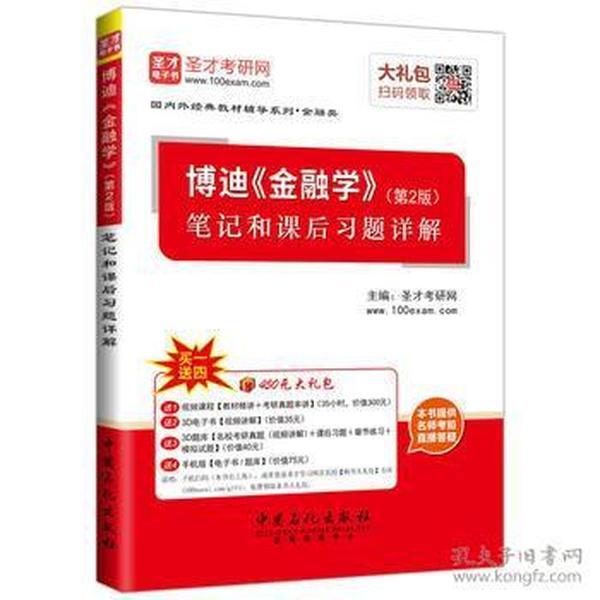 博迪《金融学》笔记和课后真题详解(第2版)